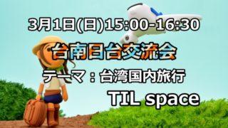 3月1日(日)日台交流会