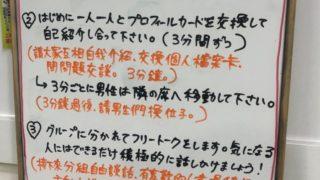 2月9日(日)日台お見合いパーティ報告