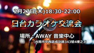 2月27日(木)日台カラオケ交流会