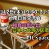 3月12日(四)日台交流会