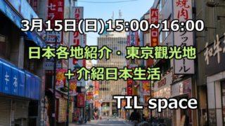 3/15(日)15:00〜日本各地紹介・東京觀光地和介紹日本生活