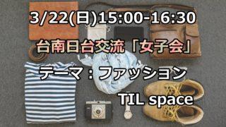 3/22(日)日台交流「女子会」