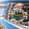 3月26日(四)日台交流会