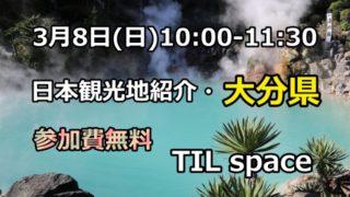 3月8日(日)10:00~日本各地紹介・溫泉縣大分