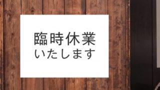 【重要】4月暫停定期日台交流會