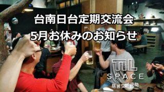 5月也停止台南日台交流會