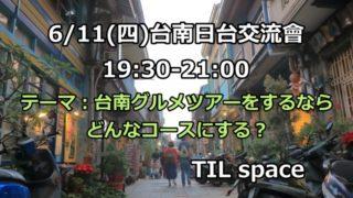 6月11日(四)日台交流会