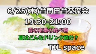6月25日(四)日台交流会