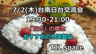 7月2日(四)日台交流会