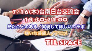 7/16(四)日台交流会