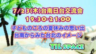 7/23(四)日台交流会