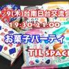 7/9(四)日台交流会