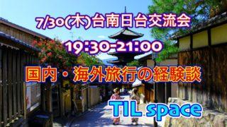 7/30(四)日台交流会