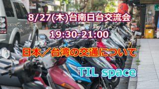 8/27(四)日台交流会