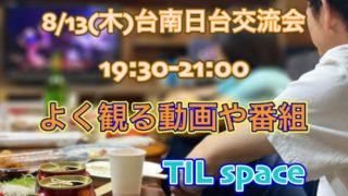 8/13(四)日台交流会