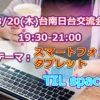 8/20(四)日台交流会