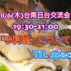 8/6(四)日台交流会
