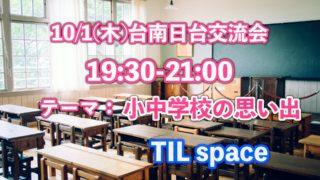 10/1(四)日台交流会