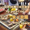 9/10(四)日台交流会