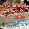 9/17(四)日台交流会
