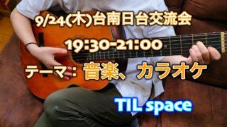 9/24(四)日台交流会