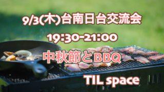 9/3(四)日台交流会