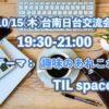 10/15(四)日台交流会