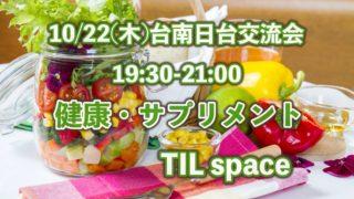 10/22(四)日台交流会