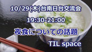 10/29(四)日台交流会