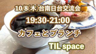 10/8(四)日台交流会