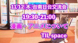 11/12(四)日台交流会