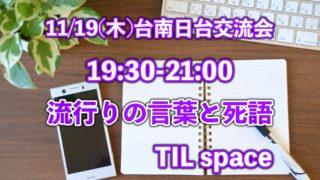 11/19(四)日台交流会