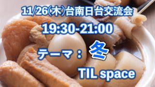 11/26(四)日台交流会