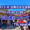 11/5(四)日台交流会