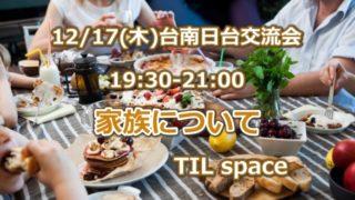 12/17(四)日台交流会