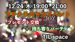 12/24(四)迷你聖誕節交流會(プチクリスマス交流会)