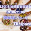 12/3(四)日台交流会