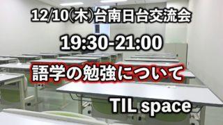 12/10(四)日台交流会