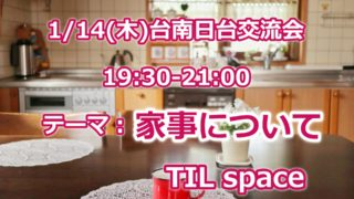 1/14(四)日台交流会