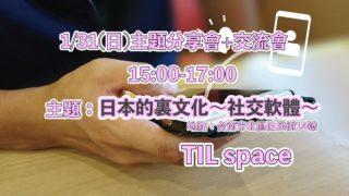1/31(日)日本的裏文化~社交軟體~(主題分享會+交流會)