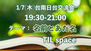 1/7(四)日台交流会