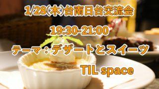 1/28(四)日台交流会