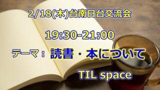 2/18(四)日台交流会