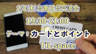 2/4(四)日台交流会