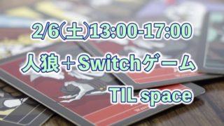 2/6人狼遊戲大會+Switch遊戲!(歡迎人狼初心者)