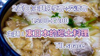 2/7(日)東日本的鄉土料理(主題分享會+交流會)