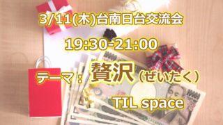 3/11(四)日台交流会