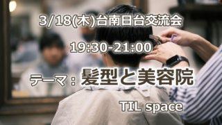 3/18(四)日台交流会