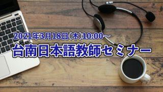 3/18(木)台南日本語教師セミナー