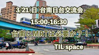 3/21(日)日台交流会